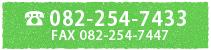 TEL 082-254-7433 FAX 082-254-7447