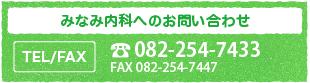 みなみ内科へのお問い合わせ TEL082-254-7433  FAX 082-254-7447